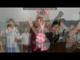 «Дискотека 2012» под музыку Леонид Руденко и А-Студио - Утренняя зарядка. Picrolla