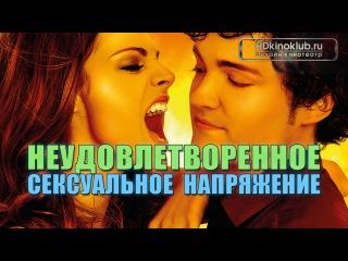 ����������������� ����������� ���������� / Tensión sexual no resuelta (2010) | DVDRip